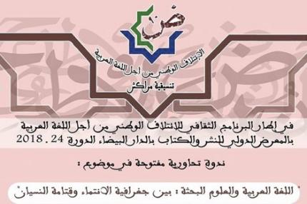 840040conference-arabe1-918394141840040.png