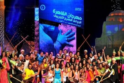 894376egypte-festival-theatre-834524338894376.png